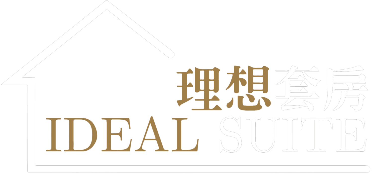 理想套房室內設計 Ideal Suite Interior Design